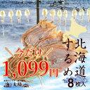 \今だけ1,099円/<北海道するめ 8枚入>スルメ 焼酎に、日本酒に、元祖無添加食品!国産 スルメイカ【RCP】 送料無料