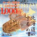 クーポン利用で440円OFF!\1,000円ポッキリ/<北海道するめ 8枚入>送料無料 スルメ 焼酎に、日本酒に、元祖無添加…