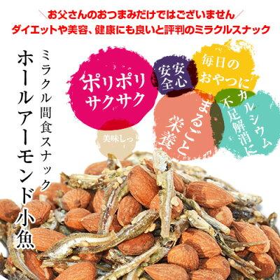 <たっぷり!ホールアーモンド小魚(国産小魚)>
