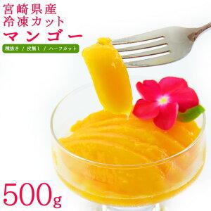 贅沢・国産<宮崎県産冷凍カットマンゴー500g> 濃厚 国産 冷凍マンゴー