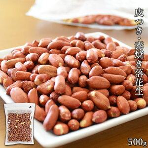 \送料無料/<皮つき・素焼き落花生500g> ピーナッツ 皮付き ポリフェノール オレイン酸 メール便
