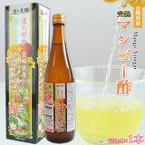 完熟マンゴー酢