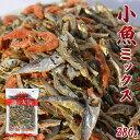 \送料無料!/<280g小魚ミックス>(五色煮) いろいろ楽しめる! いわしせんべい イワシセンベイ 海老 エビ きびな…