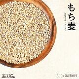 もち麦(愛媛県産・無添加)