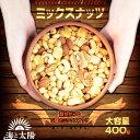 \送料無料1,000円ポッキリ/大容量400g!昔ながらの6種ミックスナッツ(落花生、ジャイアントコーン、ガルバンソー(…