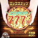 \破格の22%OFF!777円!/大容量400g!昔ながらの6種のミックスナッツ(落花生、ジャイアントコーン、ガルバンソー(ひよこ豆)、アーモンド、カシューナッ...