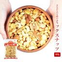 \破格22%OFF!847円!/大容量400g!昔ながらの6種のミックスナッツ(落花生、ジャイアントコーン、ガルバンソー(ひ…