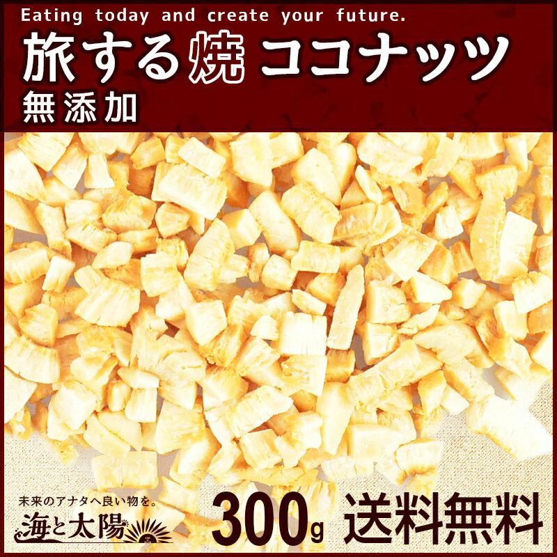 \送料無料1,289円!/<旅する焼ココナッツ300g>1kgは多いけど、たっぷり食べたい方にオススメ!ココナツ 焼きココナッツ ココナッツチップ 海と太陽【RCP】