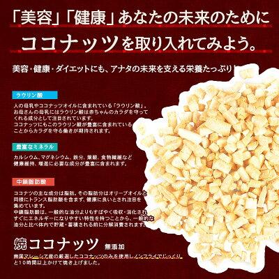 焼きココナッツ300g