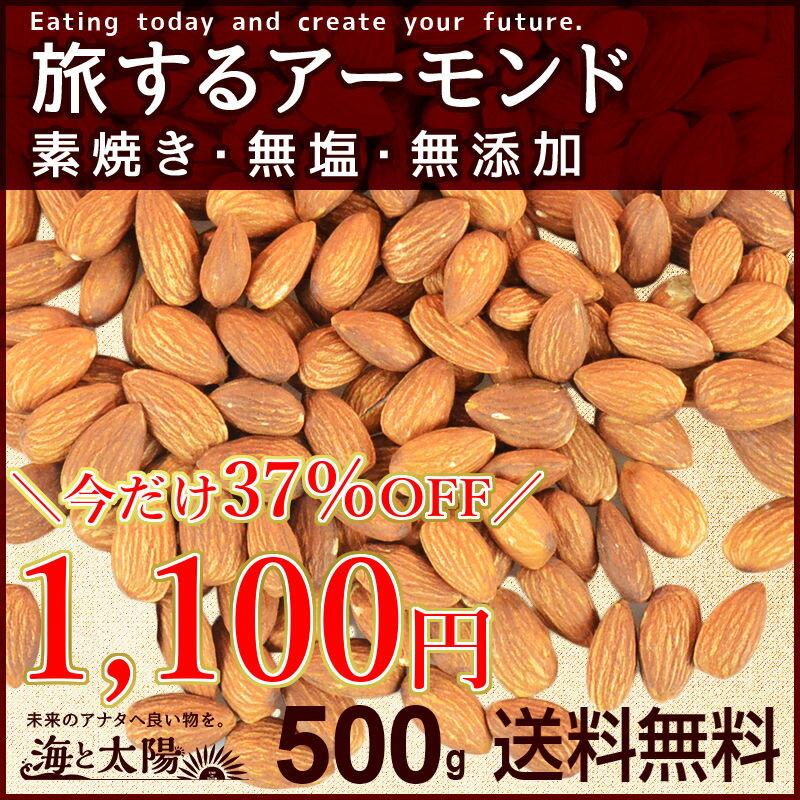 \破格37%OFF!1,100円!/<旅するアーモンド 500g>(素焼き・無添加・無塩) ノンオイル 栄養豊富!オレイン酸 ビタミンE チャック袋 メール便
