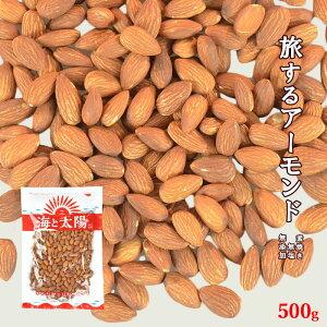 \送料無料/<旅するアーモンド 500g>(素焼き・無添加・無塩)送料無料 ノンオイル 栄養豊富!オレイン酸 ビタミンE チャック袋 メール便