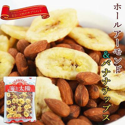 ホールアーモンド&バナナチップス