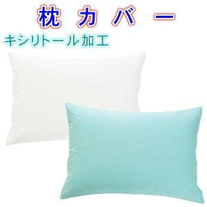 接触冷感 枕カバー 43×110cm ひんやり 夏用枕カバー 綿100% キシリトール ピロケース 【日本製】