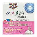 クスリ絵 CARD-1(ビオ・マガジン)
