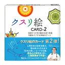 【6/14〜6/21決算感謝祭実施中】クスリ絵 CARD-2(ビオ・マガジン)