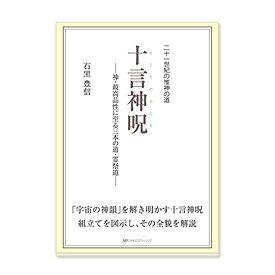 【再入荷】十言神呪—神・最高品性に至る三本の道・霊祭道—(宮帯出版/石黒豊信)