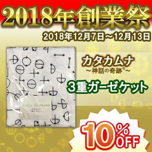 カタカムナ 3重ガーゼケット/1〜8首合一