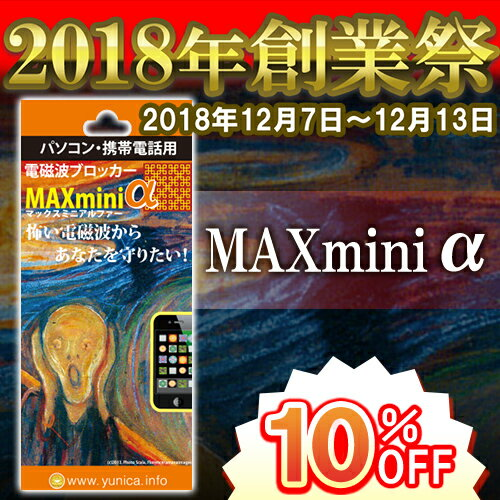 電磁波ブロッカー MAX mini α