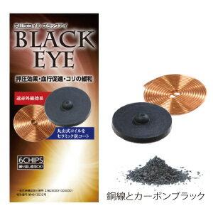 丸山式コイル ブラックアイ6個セット貼替シール30枚付き【炭コイル】