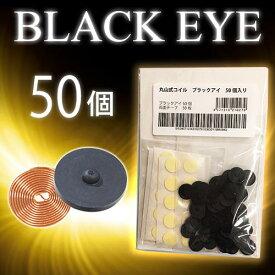 丸山式コイル ブラックアイ50個入り両面テープ50枚付き【炭コイル】