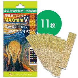 電磁波ブロッカー MAX mini V 11枚入り