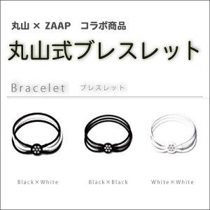 丸山式ブレスレット(ブラックアイ)全3種/3サイズ