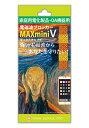 電磁波ブロッカー MAX mini V