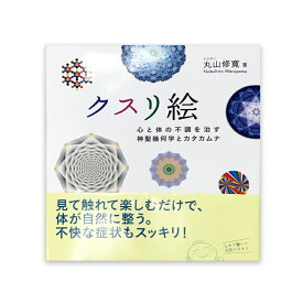 クスリ絵〜心と体の不調を治す神聖幾何学とカタカムナ〜(ビオ・マガジン)