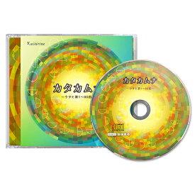 CD カタカムナ-ウタヒ第1〜80首-