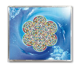 CD三種の神歌
