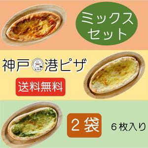 【 送料無料 】 神戸 港ピザ 冷凍 ピザ 1袋 3枚入り ミックス トマト クワトロフォルマッジ ジェノベーゼ 4種類 選べる お試し プレゼント ステイホーム パーティー オンライ
