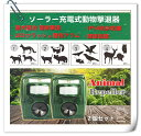 【2個セット】動物撃退器 2WAY充電 超音波害鳥対策 害獣対策 ソーラー式害獣撃退器 動物除け 猫よけ 鳥獣対策 ソーラ…