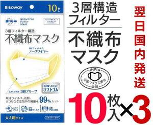 【入金確認後翌日日本より発送】マスク10枚×3 日本ブランド BFE VFE認証済 10枚ずつ袋分け 使い捨て マスク 不織布 三層構造 飛沫ウイルス 花粉対策 送料無料 男女兼用 大人用 在庫あり 30枚 在