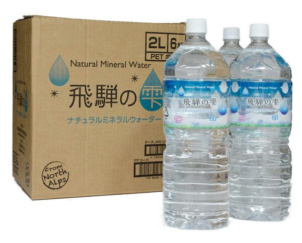【天然水;飛騨の雫】(2L×12本)