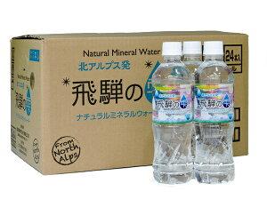 【天然水/飛騨の雫(500ml×24本)】