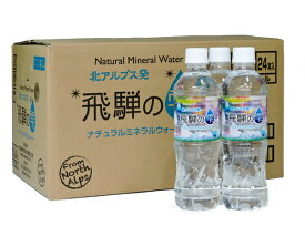 【天然水:飛騨の雫】(500ml×20本)×2箱