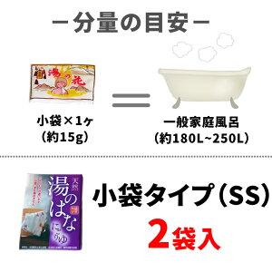 天然湯の花小袋タイプ(SS)は2回分