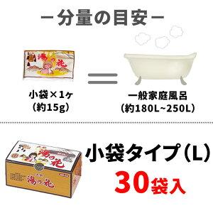 天然湯の花小袋タイプ(L)は30日分