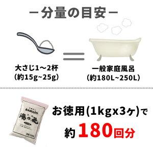 天然湯の花お徳用(1kg×3袋)で約180回分