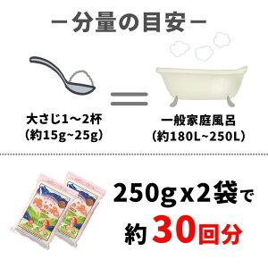 天然湯の花/250g入袋×2袋セットで約30回分