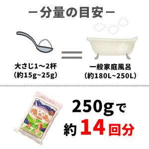 天然湯の花袋(250g)で約14回分