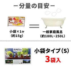 天然湯の花小袋タイプ(S)は3日分
