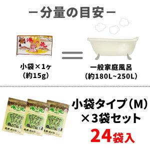 天然湯の花/小袋タイプ(M)×3袋セットは24日分