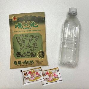 天然湯の花小袋タイプ(M)