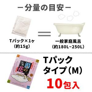 天然湯の花ティ-パックタイプ(M)は10日分