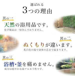 湯の花3つのポイント