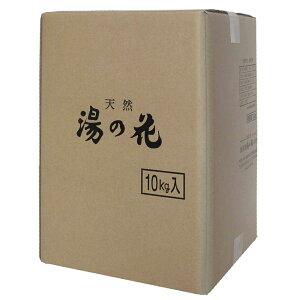 天然湯の花業務用(10kg)