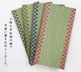 豆たたみ【熊本産】フィギア 台座畳屋さんの 市松模様 縁 ミニ畳15cmx30cm×厚み1.2cm 本物の畳明治時代 古き良き日本を意識して…