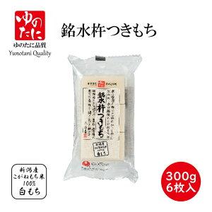 ゆのたに「銘水杵つき 白もち」切餅 300g (50g×6枚入)