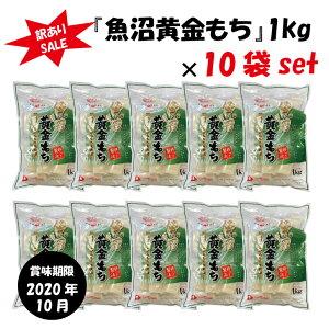 [訳あり][SALE]ゆのたに「魚沼黄金もち1kg×10袋セット」(賞味期限:2020年10月)【送料無料】